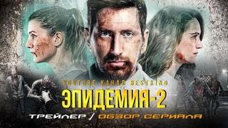 ЭПИДЕМИЯ 2 (8 серий) | НОВЫЙ СЕЗОН Сериала | ЛУЧШИЕ РУССКИЕ Сериалы 2021 | НОВЫЕ Русские Сериалы