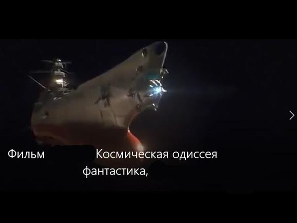 Космическая одиссея 2010 1984 фантастика понедельник фильмы выбор кино приколы топ кинопоиск
