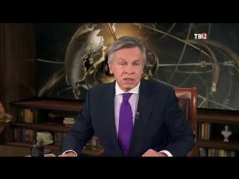 Посол Латвии Мартиньш Риекстиньш решил поучить журналистов России. Постскриптум 15/01/20 (фрагмент)