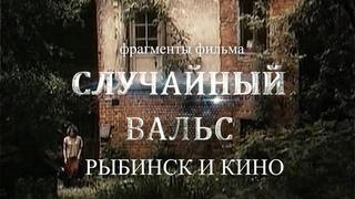 Рыбинск и кино: Случайный вальс реж. Светлана Проскурина.1990 год. Фрагменты фильма.