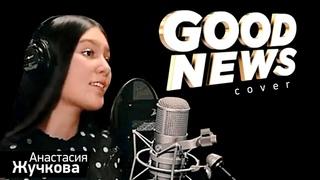 Good News (cover) – Анастасия Жучкова   Красивый голос