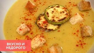 Очень Вкусный Летний Кабачковый Суп