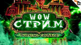 ПодготовОЧКА к WoW Burning Crusade Classic 🔥 Стрим