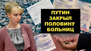 Путин и Едро отдают медицину под распил олигархам! Мосгордума, депутаты Ступин и Енгалычева...   RTN