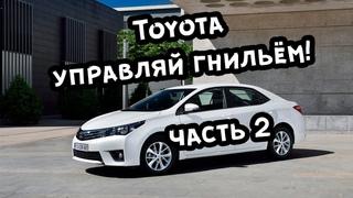 Toyota - управляй ГНИЛЬЁМ! Все современные Короллы Е180 гниют? Проверил две Toyota Corolla 2015 г.в.
