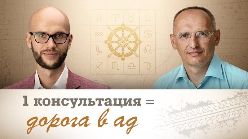 Об этике и консультациях ведического астролога Торсунов Олег и Бутузов Дмитрий