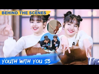Behind The Scenes: LISA Shows The Star Dance And They Pull Star | Youth With You S3 | 青春有你3 | iQiyi
