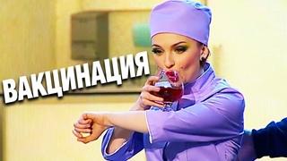 Вакцинация в Украине. Реакция на новую вакцину   Дизель Шоу Приколы 2021