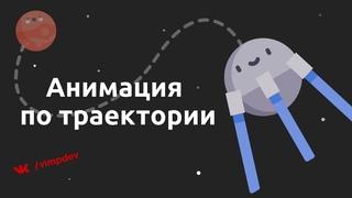 CSS анимация по траектории. Что такое offset-path?   VIMP dev
