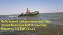 Лодка Kapitan 280TC ТОНАР и ПЛМ Mikatsu m 3 5 fhs Hidea 3