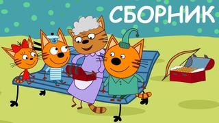 Три Кота   Сборник добрых серий   Мультфильмы для детей 2021