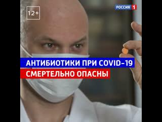 Антибиотики при коронавирусе смертельно опасны — Россия 1