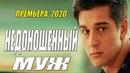Королевский фильм НЕДОНОШЕННЫЙ МУЖ Русские мелодрамы 2020 новинки HD 1080P