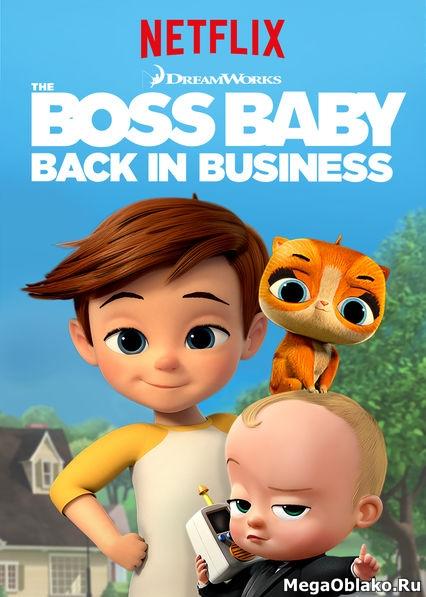 Босс-молокосос (1-2 сезоны: 1-26 серии из 26) Снова в деле / The Boss Baby: Back in Business / 2018 / ДБ (Невафильм) / WEB-DLRip (AVC) + WEB-DL (720p)