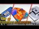 Сделано в Китае обзор товаров с Алиэкспресс 10 крутых вещей с AliExpress Товары с AliExpress 2021