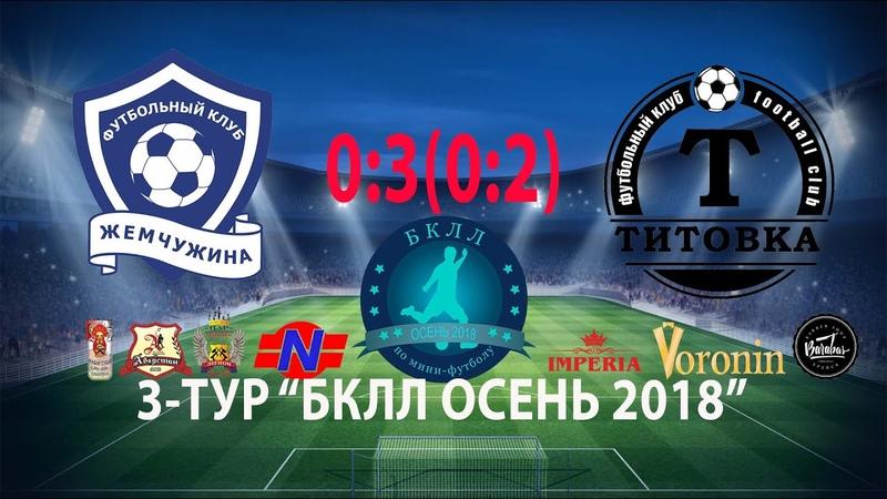 3 Тур 20 10 2018 г ФК Жемчужина ФК Титовка 0 3 0 2