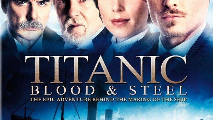 Титаник Кровь и сталь Titanic Blood and Steel 12 2012 16