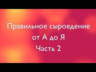Правильное сыроедение. (2013, Ю.А.Фролов, Часть 2)