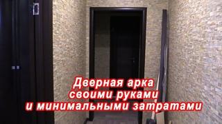 Дверная арка своими руками и минимальными затратами.