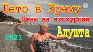 Как Крым готовится к курортному сезону 2021 // Показываю Цены на экскурсии.