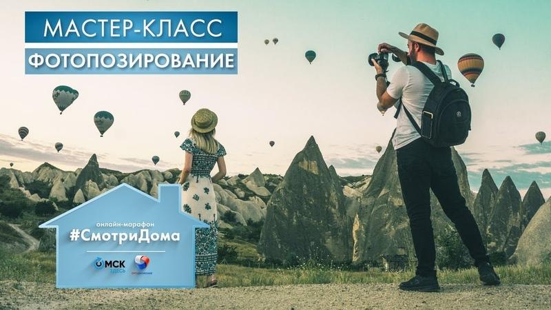 СмотриДома | Анна Соколович Фотопозирование | Мастер-класс (2020)