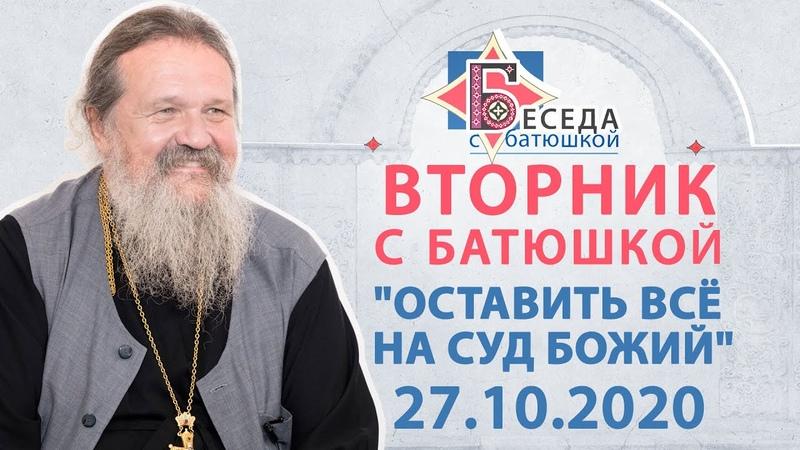 Вторник с Батюшкой 27 10 2020 Беседа о Андрея с прихожанами