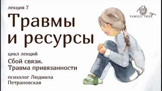 ТРАВМЫ И РЕСУРСЫ фрагмент лекции Людмилы Петрановской