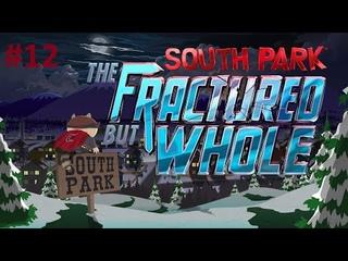 South Park: The Fractured But Whole Platinum Walkthrough #12
