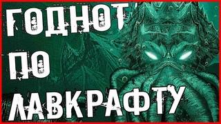 Resident Evil по Лавкрафту, неожиданно - ГОДНО! Classified Stories: The Tome of Myrka прохождение #2