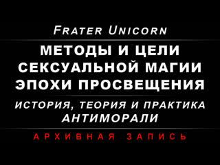 Сергей Яшин – Методы и цели сексуальной магии эпохи Просвещения ()