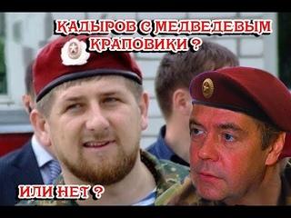 Как Кадыров и Медведев краповиками стали