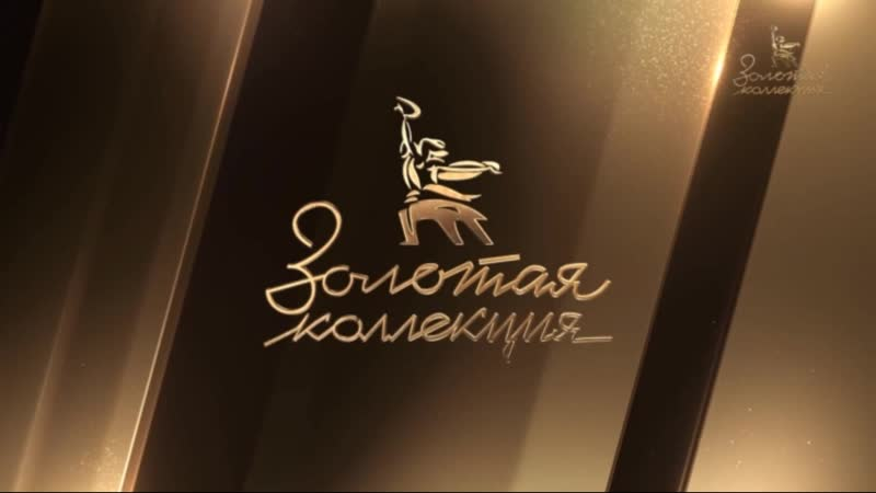Начало эфира Мосфильм Золотая коллекция 14 01 2021