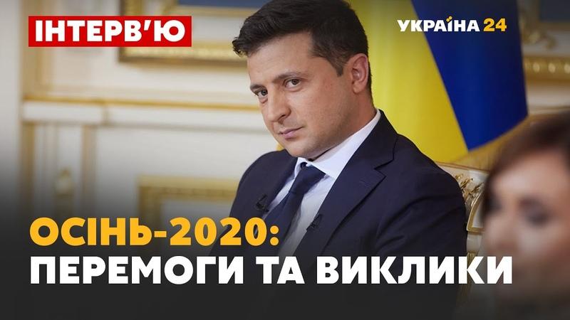 Інтерв'ю Осінь 2020 перемоги та виклики із Президентом України Володимиром Зеленським
