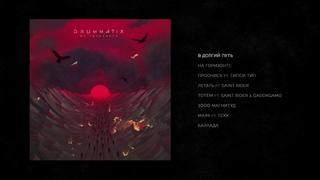 DRUMMATIX - На Горизонте (Full Album / весь альбом) 2020