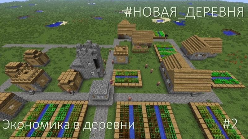 как разводить деревню в майнкрафт #3