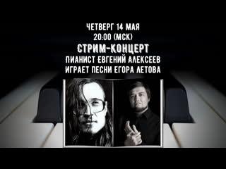 Песни ЕГОРА ЛЕТОВА на фортепиано: Евгений Алексеев