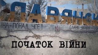 Славянск. Начало войны - фильм ко Дню защитника Украины