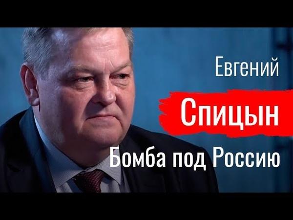 Бомба под Россию. Евгений Спицын о десоветизации По-живому