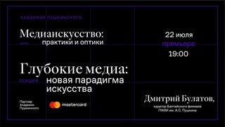 Дмитрий Булатов: «Глубокие медиа: новая парадигма искусства»