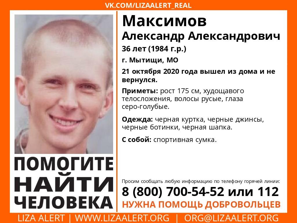 Внимание! Помогите найти человека!nПропал #Максимов Александр Александрович, 36 лет, г