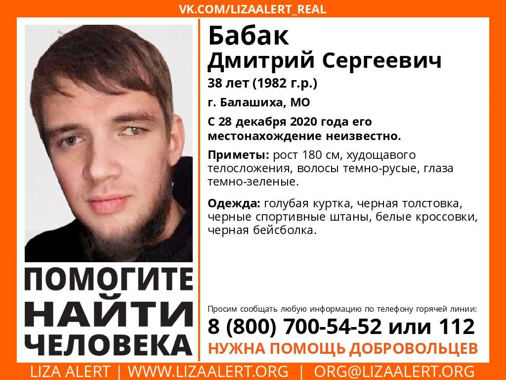 Внимание! Помогите найти человека! Пропал #Бабак Дмитрий Сергеевич, 38 лет,г