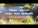 речка Коелга