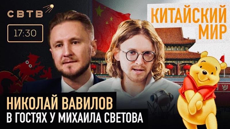 КИТАЙСКИЙ МИР Николай Вавилов в гостях у Михаила Светова SVTV
