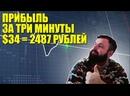 торговля по объемам _ бинарные опционы _ стратегия на 3 минуты для новичков