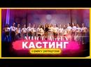 СМАГУРЕПОРТАЖ Кастинг с «Мисс АлтГУ 2021»