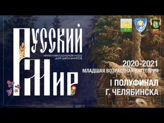 Русский мир 2020-2021. 1-ый городской полуфинал . Младшая возрастная категория