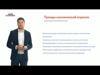 Космические прибыли | Год науки и технологий в России