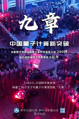 Топ-8 инноваций Китая в 2020 году (часть 2), изображение №5