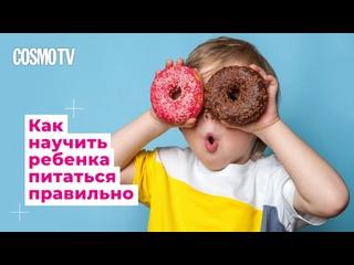 Cosmo TV: Как научить ребенка питаться правильно и сбалансированно