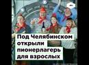 Под Челябинском появился пионерлагерь для взрослых ROMB